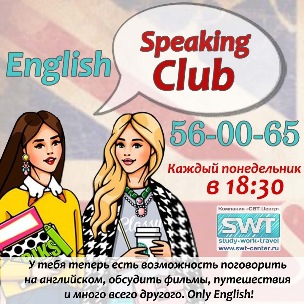 Speaking Club SWT